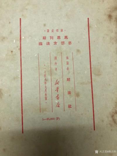 荆古轩日记-红色收藏糸列:整理一组1949年和1950年由解放社出版的历史政治文献。1,国家【图7】