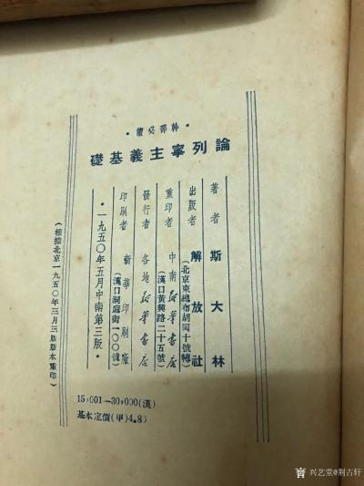 荆古轩日记-红色收藏糸列:整理一组1949年和1950年由解放社出版的历史政治文献。1,国家【图8】