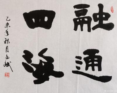 陈文斌日记-乙未年秋月,陈文斌书法作品《融通四海》; 融通四海意指人的实力势力很大,四海都【图1】