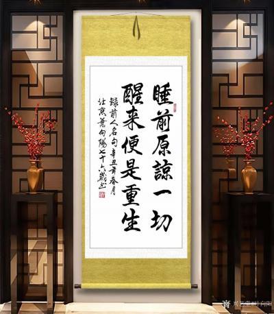 叶向阳日记-行书书法作品《睡前原谅一切醒来便是重生》,叶向阳七十六岁书於北京; 《睡前原谅【图3】