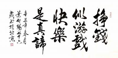 叶向阳日记-行书书法作品《挣钱似游戏,快乐是真谛》,辛丑年春月叶向阳七十六岁书於北京。 《【图1】