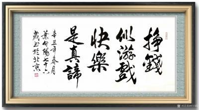 叶向阳日记-行书书法作品《挣钱似游戏,快乐是真谛》,辛丑年春月叶向阳七十六岁书於北京。 《【图2】