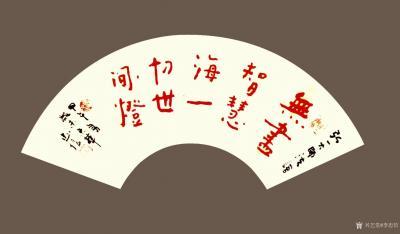李忠信日记-3月26日企业家李相陈先生来访,清茶小聚。今转来他的赋诗,并表拜师之意,知他才情【图2】
