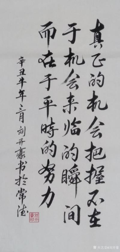 刘开豪日记-刘开豪行书书法作品: 真正的机会把握不在于机会来临的瞬间,而在于平时的努力。辛丑【图1】
