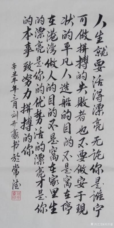 刘开豪日记-刘开豪行书书法作品:人生就要活得漂亮,无论你是谁,宁可做拼搏的失败者也不要做安于【图1】