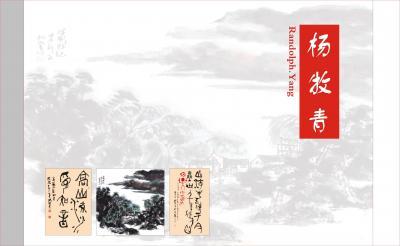 杨牧青日记-为艺术、为文化、为晋陇之融而无悔,十数万公里行程不过就是心力与足力之交替,感恩我【图1】