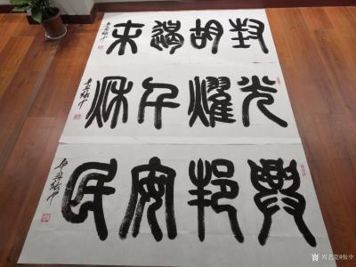 """张中日记-篆书书法作品《为国争光》,为纪念胡耀邦同志书; 第一张照片正上面是""""为国争光""""【图2】"""