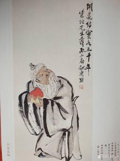 李玉凤收藏-再观《白家造稿》。 《白家造稿》上下两册,共收录齐白石老人书画初稿280余幅,【图4】