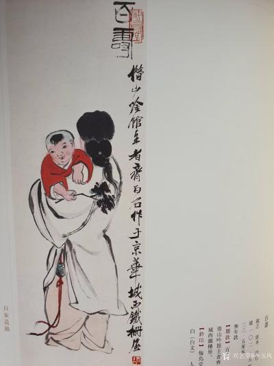 李玉凤收藏-再观《白家造稿》。 《白家造稿》上下两册,共收录齐白石老人书画初稿280余幅,【图6】