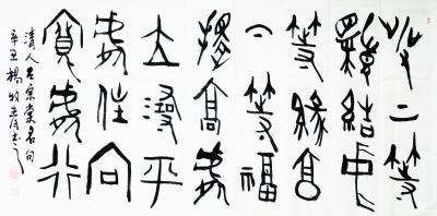 杨牧青日记-名称:甲骨金文书法 规格:68cmx136cm/8平尺 款识:发上等愿,结中【图1】