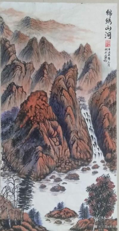 刘开豪日记-《锦绣山河》国画山水,竖幅138cmX68cm; 祖国山河处处美丽,似锦绣一般,【图1】