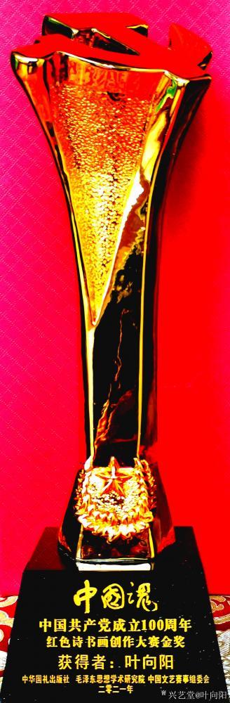 叶向阳荣誉-叶向阳荣获《中国魂》.庆祝中国共产党成立100周年红色诗书画创作大赛特别金奖。恭【图1】