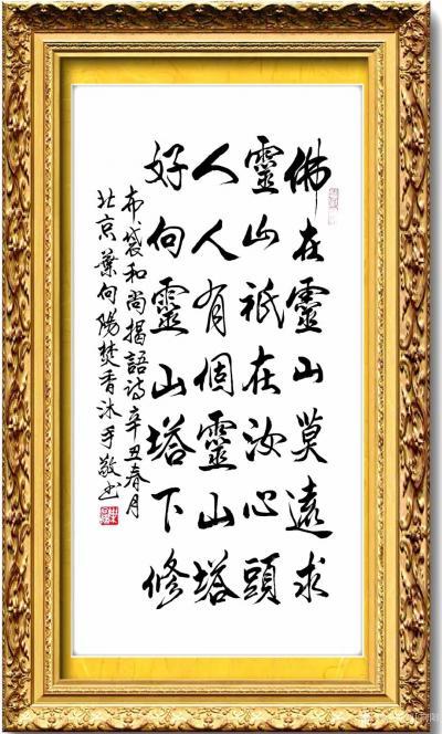 叶向阳日记-行书书法作品《布袋和尚偈语诗》,辛丑年春月北京叶向阳焚香沐手敬书。 布袋和尚偈【图2】