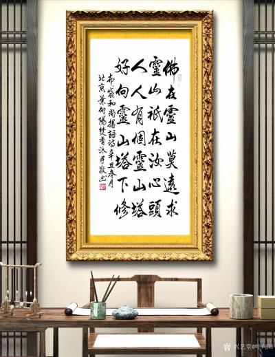 叶向阳日记-行书书法作品《布袋和尚偈语诗》,辛丑年春月北京叶向阳焚香沐手敬书。 布袋和尚偈【图3】