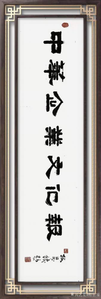 梅丽琼日记-隶书书法作品《中华企业文化报》,这是应中华企业文化报邀请题写的报头,请欣赏。【图2】