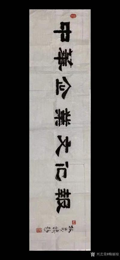 梅丽琼日记-隶书书法作品《中华企业文化报》,这是应中华企业文化报邀请题写的报头,请欣赏。【图4】