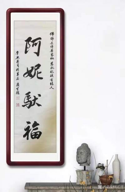 """石广生收藏-似乎写""""厚德载物""""适合于任何人,但受者会不会觉得写者在暗示自己喜欢彰显什么就缺什【图3】"""