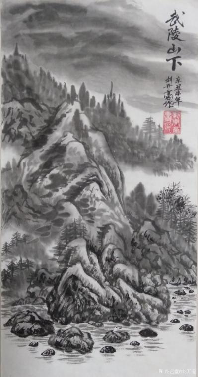 刘开豪日记-《武陵山下》水墨山水画,作品尺寸68cmX34cm竖幅。【图1】