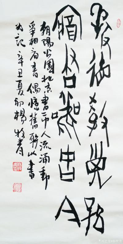 杨牧青日记-杨牧青:复谈甲骨文书法创作不宜使用通假通用字 近年来国家对文化兴国、文化强国等【图1】
