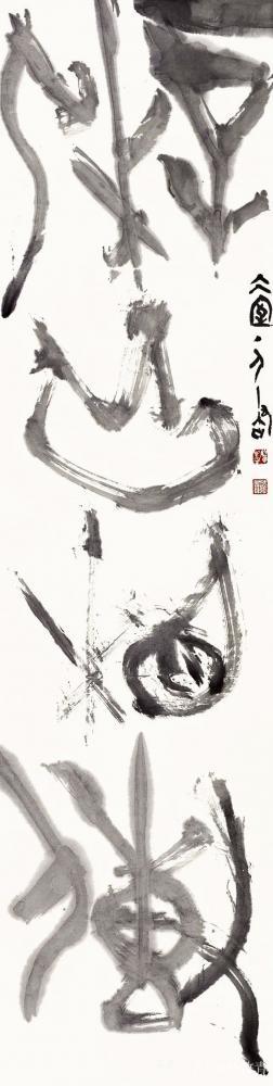 杨牧青日记-旧文新读:翟万益大篆艺术路上的圆觉者 □ 杨牧青  按:本文写于2009年1【图4】