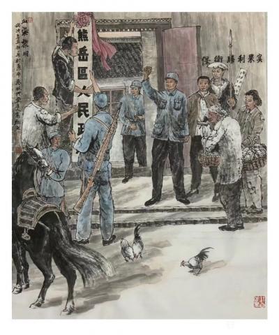 高显惠收藏-国画人物画《血染黎明》《杨运夜宿陈屯枣峡堡》辛丑年春月高显惠创作作品; 庆祝中【图1】