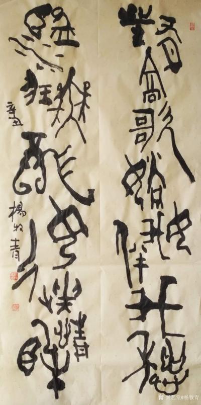 杨牧青日记-名称:甲骨金文书法 规格: 68cmx136cm/8平尺 款识:对月高歌,嫦【图1】