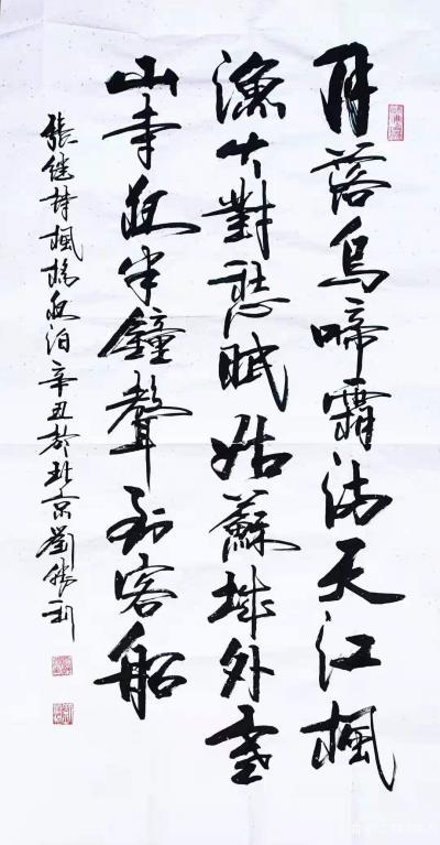 刘胜利日记-行书书法作品唐张继诗《枫桥夜泊》杜甫诗《绝句》周恩来祖训《高亢做事,大气为人》,【图1】