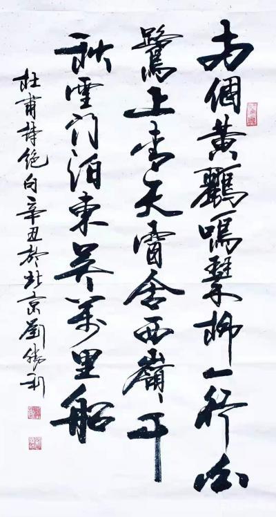 刘胜利日记-行书书法作品唐张继诗《枫桥夜泊》杜甫诗《绝句》周恩来祖训《高亢做事,大气为人》,【图2】