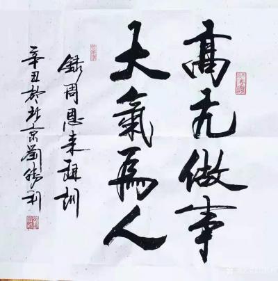 刘胜利日记-行书书法作品唐张继诗《枫桥夜泊》杜甫诗《绝句》周恩来祖训《高亢做事,大气为人》,【图3】