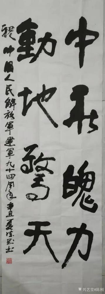 陈刚日记-书法作品《中华魄力,动地惊天》《戎耀今生》;辛丑年夏月陈刚书。 庆祝中国人民解【图1】
