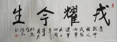 陈刚日记-书法作品《中华魄力,动地惊天》《戎耀今生》;辛丑年夏月陈刚书。 庆祝中国人民解【图2】