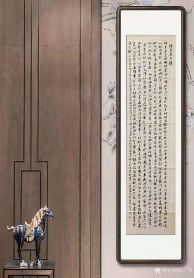 石广生日记-书法作品录潘岳《秋兴赋》陶渊明《归去来兮辞》; 灯下奋笔,墨中寻趣。上组为西晋【图5】