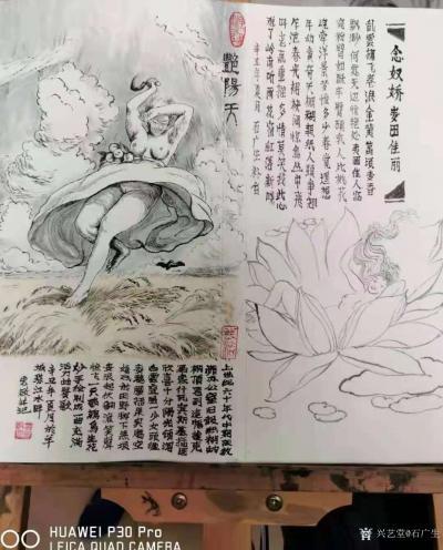 石广生日记-雨天于办公室填词,作《念奴娇•麦田少女》为东北鲁艺禹老师插图补白。 据其回忆,【图1】