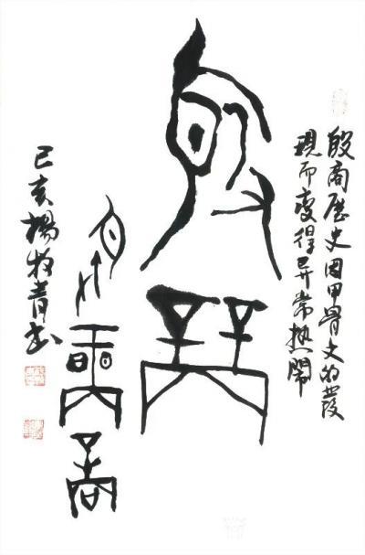 杨牧青日记-甲骨琐记:图、节、命字辨及甲骨文传播普及之愿 按,甲骨文自发现至少以来隶定出来【图1】