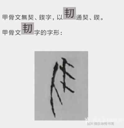 杨牧青日记-甲骨琐记:从契字知商始祖及甲骨文传播普及之愿 按,玉+刀的形体为契、锲字是对的【图1】