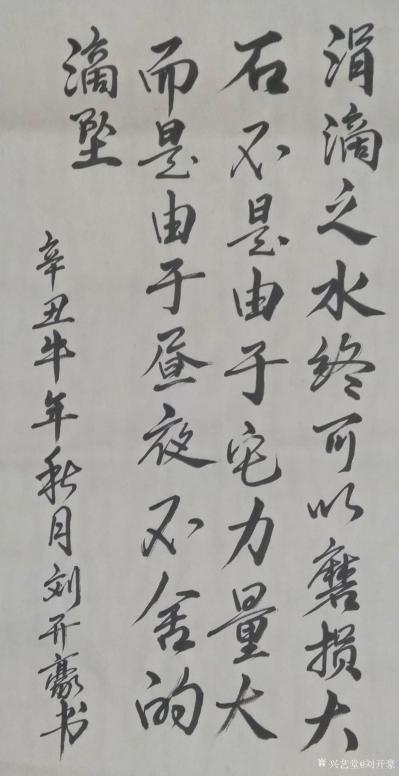 刘开豪日记-《涓滴之水》书法,涓谪之水终可以磨损大石,不是由于它力量大,而是由于昼夜不舍的滴【图1】
