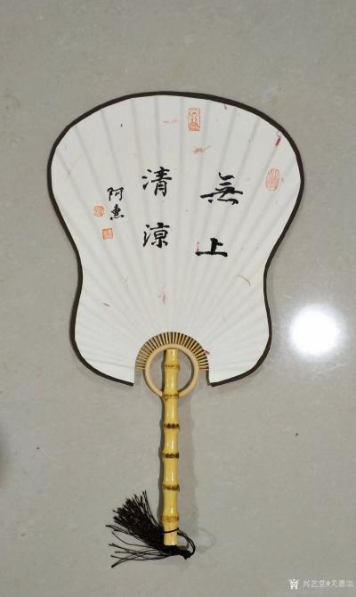 关惠宗日记-行书扇面作品《香茶拂风》《心清闻妙香》《无上清凉》《孤山寺北贾亭西,水面初平云脚【图5】