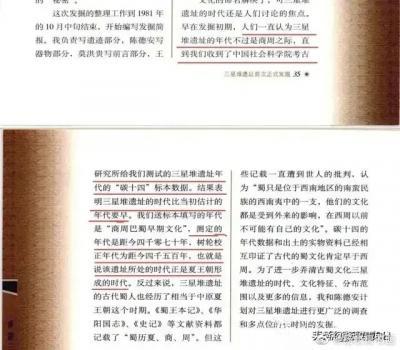 杨牧青日记-连载下:杨牧青有关三星堆文化的网事随记   因职于书画艺术必须要进行平日里的学【图1】