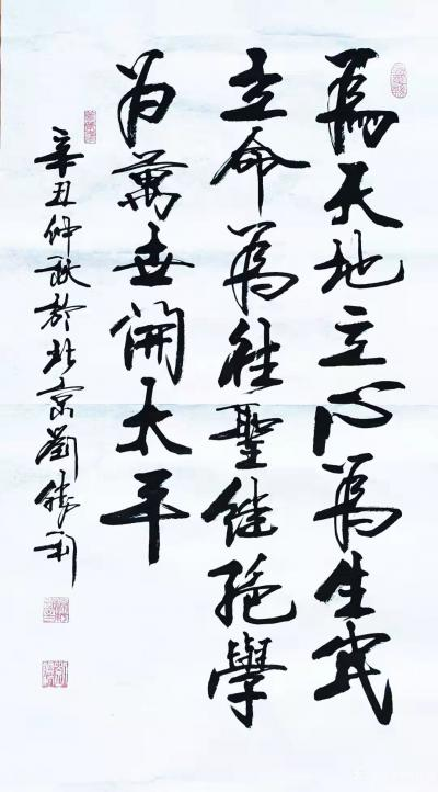 刘胜利日记-行书书法作品《为天地立心,为生民立命,为往圣继绝学,为万世开太平。》辛丑年仲秋刘【图1】