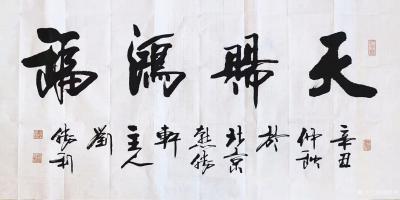 刘胜利日记-行书书法作品《天赐鸿福》,辛丑年仲秋刘胜利书於北京; 应福建省福州市鼓楼区赖女【图1】