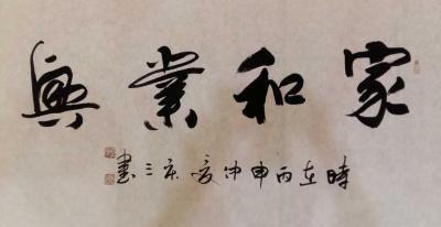 张庆三兴艺空间精选封面动态图片