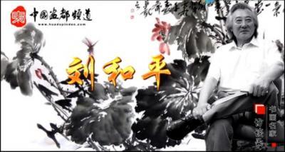 刘和平兴艺空间精选封面动态图片