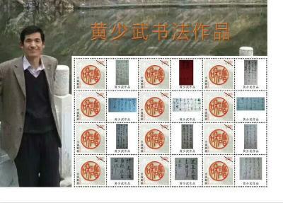 黄少武兴艺空间精选封面动态图片