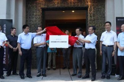 北京交通大学书画研究院成立仪式举行-兴艺堂值班客服