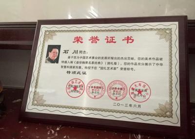 石川兴艺空间精选封面动态图片