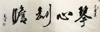 刘玉坚兴艺空间精选封面动态图片