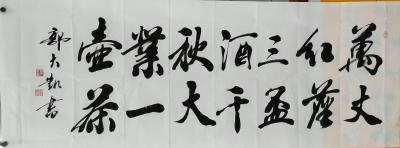 郭大凯兴艺空间精选封面动态图片