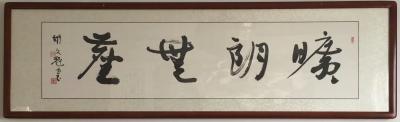 胡文魁兴艺空间精选封面动态图片