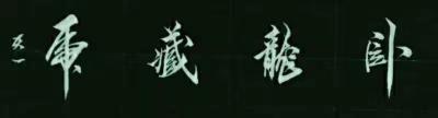 翟江陵兴艺空间精选封面动态图片