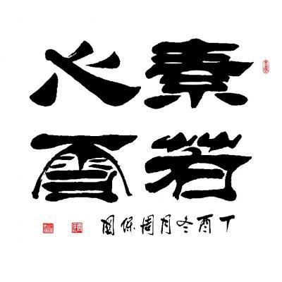 周保国兴艺空间精选封面动态图片